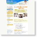 高田スポーツマッサージ治療院のサムネイル