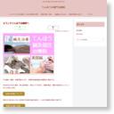 天鳳麹町鍼灸指圧治療院のサムネイル