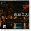 東京エステティックSPAのサムネイル