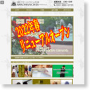 【ARROMANCHES 名古屋】リラクゼーションはセラピストで決まる!セラピスト情報を公開しているお店です。のサムネイル