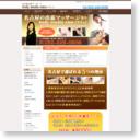 名古屋出張マッサージ☆ボディ スタジオ エミュのサムネイル