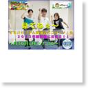 静岡市の整体&スポーツ整体院e-Bodyコンディショナーのサムネイル