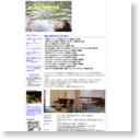 癒し整体 加藤施術院のサムネイル