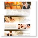 出張マッサージ|東京アロマのサムネイル