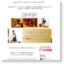 出張マッサージ 『 東京PAREMA 』パレマのサムネイル