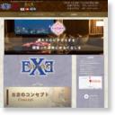 リラクゼーションEXE/EXE SPAのサムネイル