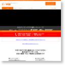 『安心』『信頼』17年目の実績!癒しの出張マッサージ・椎名屋のサムネイル