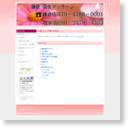 【女性セラピストの快眠出張マッサージ 】町田 深夜マッサージのサムネイル