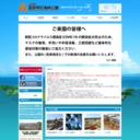 淡路島 国営明石海峡公園