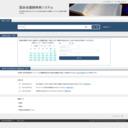 国会会議検索システム