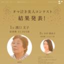 タマ泣き美人コンテスト