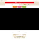 HELLO KITTY SMILE(ハローキティスマイル)