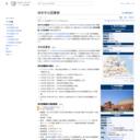 wikipedia「洲本市立図書館」