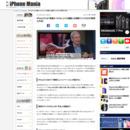 iPhone7には「想像もつかないような機能」を搭載!クックCEOが異例の予告! - iPhone Mania