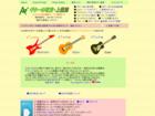 荒居ギター教室