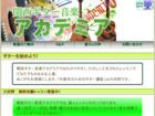 関西ギター音楽教室アカデミア