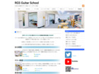 RGSギタースクール