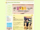 岡崎誠ギター教室