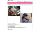 縦石ギター教室