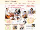 志間ギター・ウクレレ教室