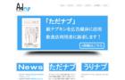 紙ナプキンを広告に活用「ただナプ」媒体資料