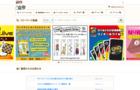 GameMarket(ゲームマーケット)