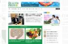 HEALTH PRESS(ヘルスプレス)