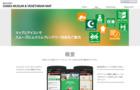 ムスリム向け関西のレストラン・ホテル案内アプリ