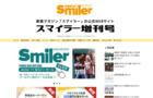 飲食店経営者限定!のフリーマガジン「Smiler」がボリュームアップ