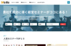 ビジネスマッチングサイト「WizBiz」