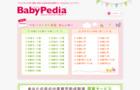 BabyPedia ベビペディア