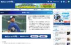 中日スポーツ・東京中日スポーツホームページ 広告ガイド