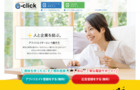 e-click(イークリック)サービス概要資料