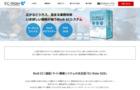 B2B向けECサイト4つのパターン