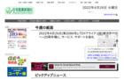 住宅産業新聞ウェブサイト
