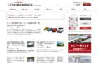 日刊自動車新聞ウェブサイト