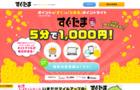 【会員300万人】アクティブなユーザーに訴求する成果報酬媒体「すぐたま」