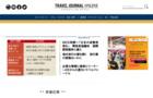 Travel Journal Gateway