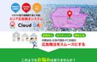 折込・ポスティングの発注業務を削減!エリア広告発注システム「CloudDAP」