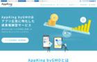 【高ROASと低リスクを同時に実現】アプリ向け広告-AppKing byGMO-