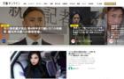 週刊文春&文春オンライン ファッション特集 媒体資料・事例集