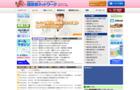 糖尿病ネットワーク/糖尿病リソースガイド
