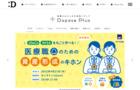 医療職・医療機関向け「医療のはたらき方改革メディアDspace Plus」資料