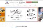 キャスティング会社エイスリーWeiboアカウントなぜか40万人突破(手法伝授!)
