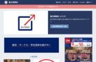 塾生情報局(慶應大学生向けメディア)