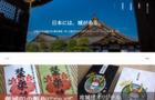 【旅行業の皆さま限定】攻城団との「城たび」共創でコミュニティマーケティングを。