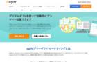 【アンケート取得】~アンケートに人気商品を付けることでアンケート回答率UP!~