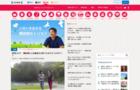 ニュースサイト「毎日新聞」プレミアコンテンツ