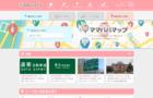 国内最大級の授乳室・おむつ交換台 検索アプリ