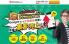【コロナ撃退キャンペーン中】表示成功確率90%のMEO対策が月額9,750円!